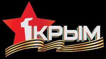 Первый крымский