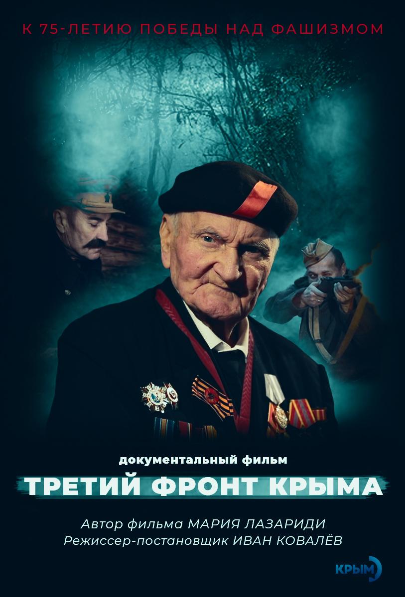 «Третий фронт Крыма»