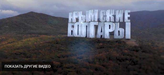 «Крымские болгары»