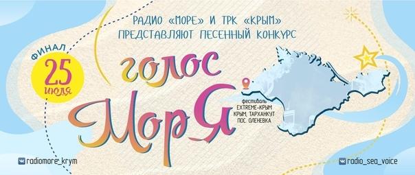 Победитель конкурса «ГолосМоря» получит ротацию на радио «Море»