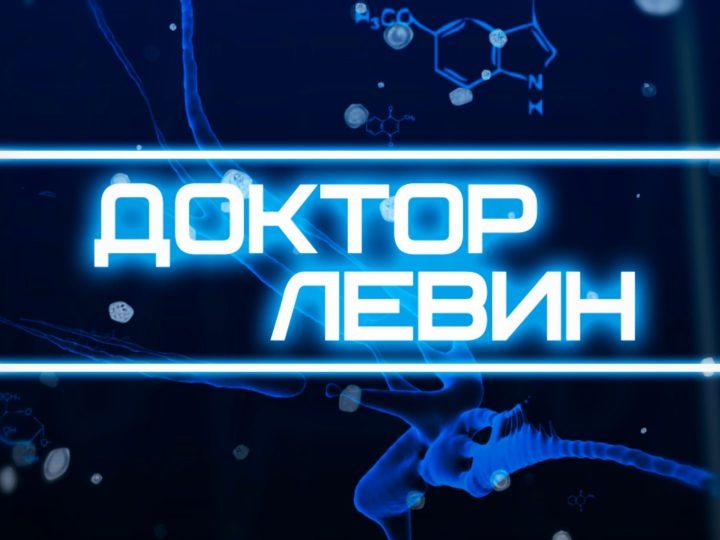 Доктор Левин Выпуск от 28.04.2019
