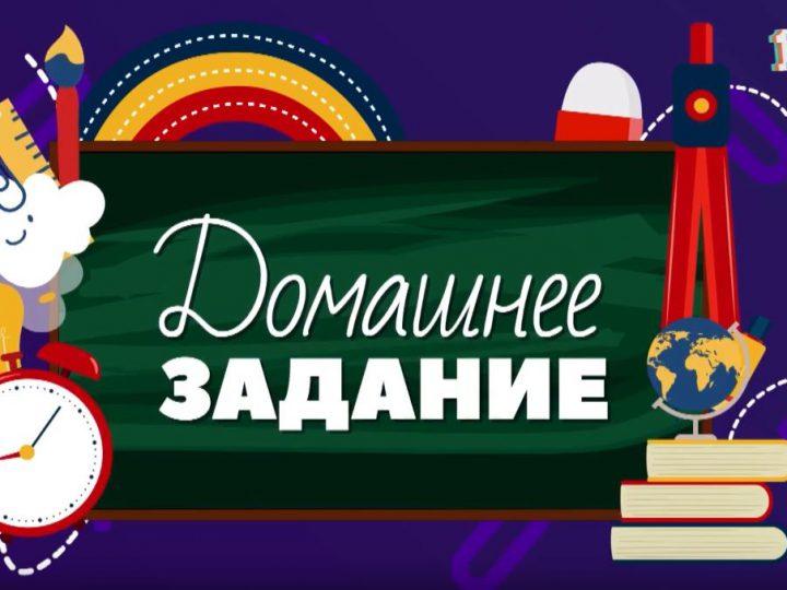 Домашнее задание 9 и 11 классы: русский язык. Выпуск от 12.05.2020