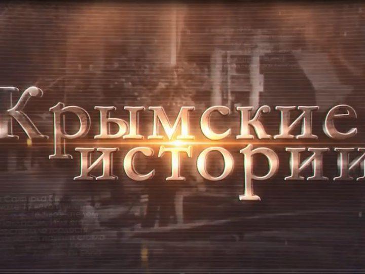 Крымские истории. Выпуск от  27.04.2019
