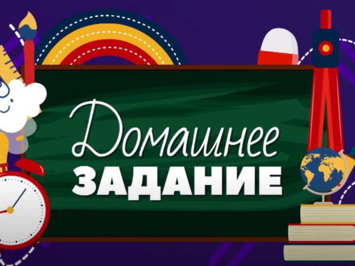 Домашнее Задание. 9 и 11 классы: математика. Выпуск от 07.05.2020
