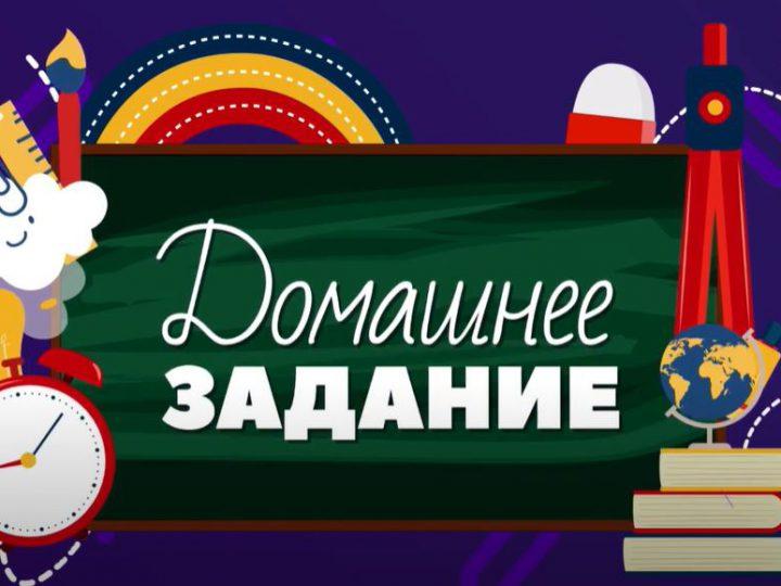 Домашнее задание: 9 и 11 классы: русский язык. Выпуск от 19.05.2020