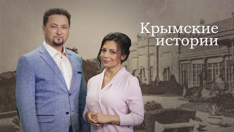 «Крымские истории»