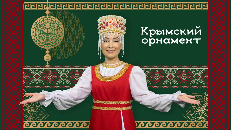 «Крымский орнамент»