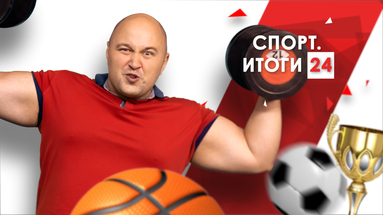 «Спорт. Итоги 24»