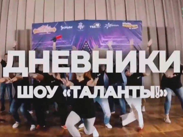 Дневники шоу «ТаланТы». Выпуск 3