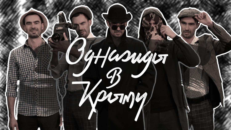 «Однажды в Крыму»