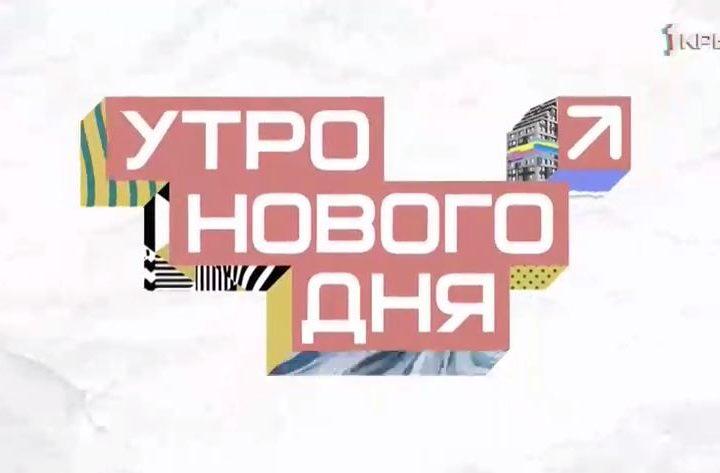 «Утро нового дня» Выпуск от 17.11.20