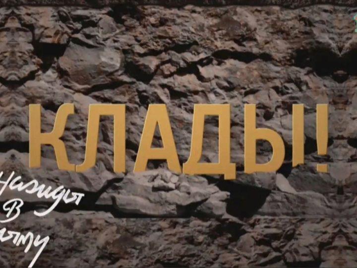 Однажды в Крыму. Выпуск от 15.10.20
