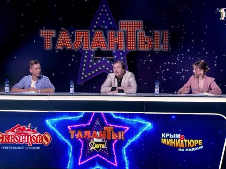 Кастинг шоу «ТаланТы»