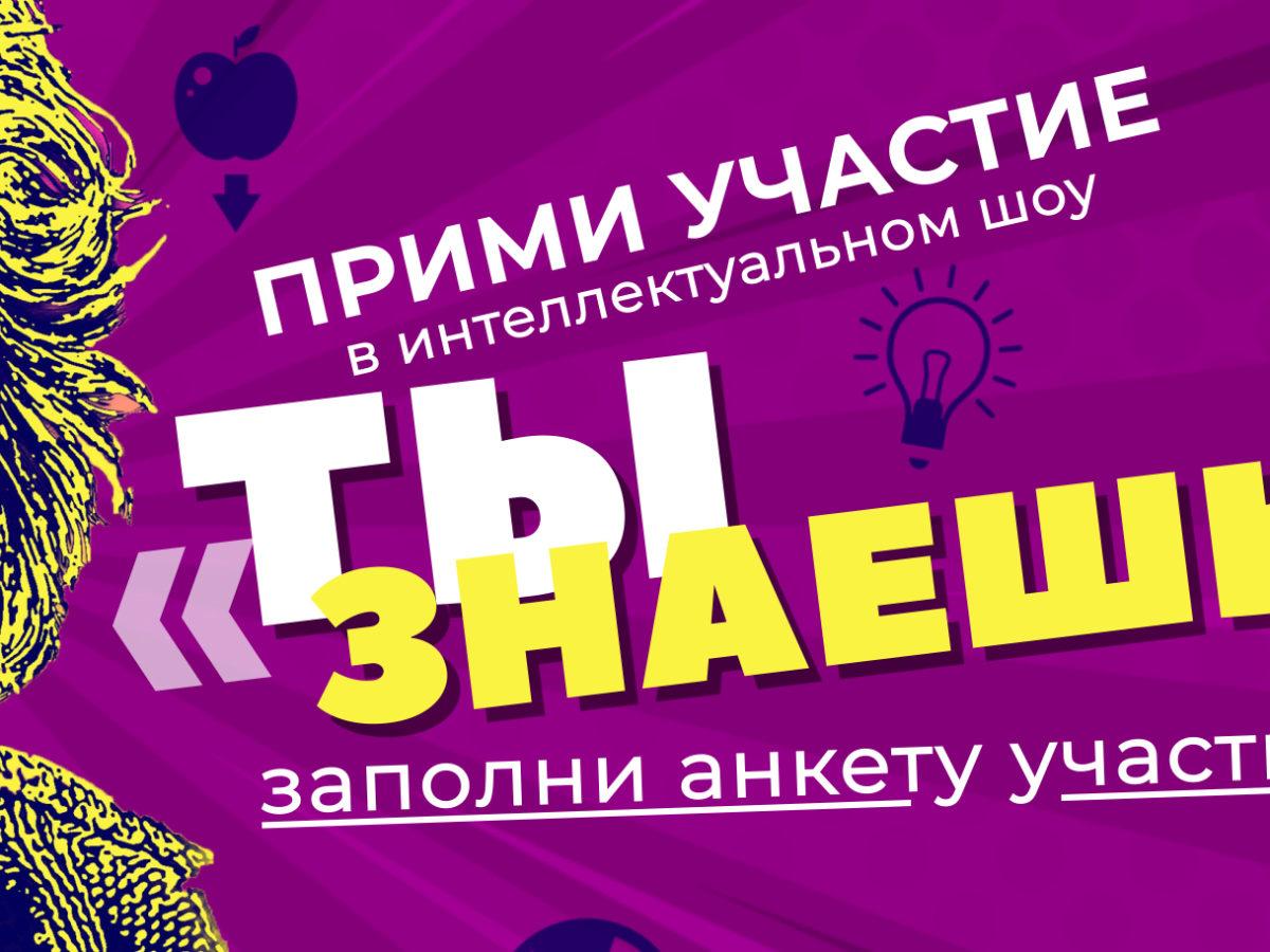Кастинг на участие в интеллектуальном шоу «ТЫ ЗНАЕШЬ!»