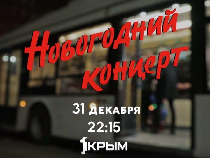 Новогодний концерт смотрите  31 декабря на «Первом Крымском»