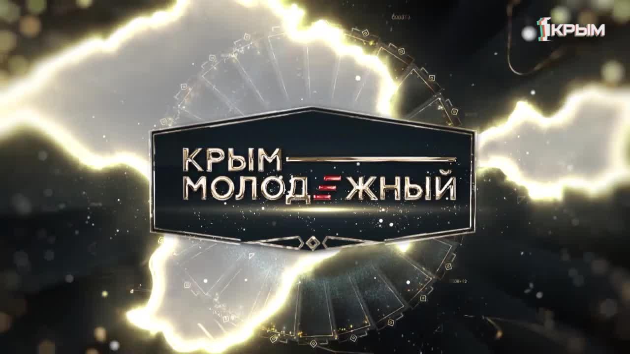 Крымская Республиканская премия «Крым молодежный»
