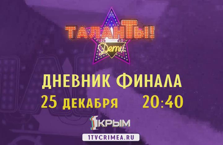 Финал дневников шоу «ТаланТы» смотрите 25 декабря в 20:40