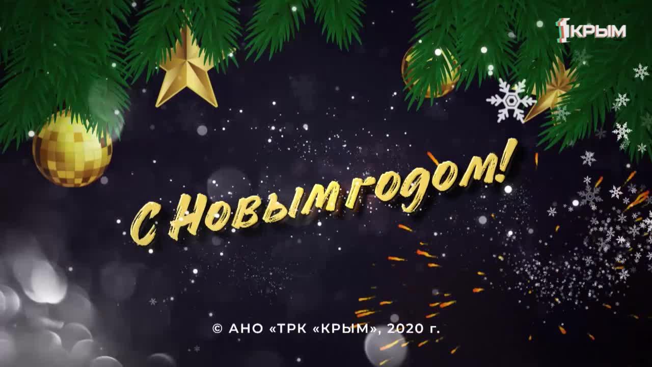 Новогодний концерт в Крыму
