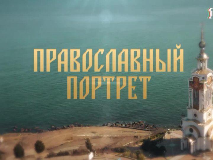 Православный портрет. Игуменья Феодосия. Выпуск от 20.12.20