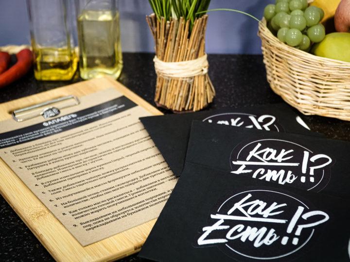 ПРЕМЬЕРУ кулинарного шоу «Как есть» смотрите 13 марта в 10:30