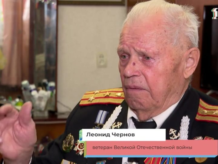 Жить ради Победы. Ветерану Великой Отечественной войны Леониду Чернову 95