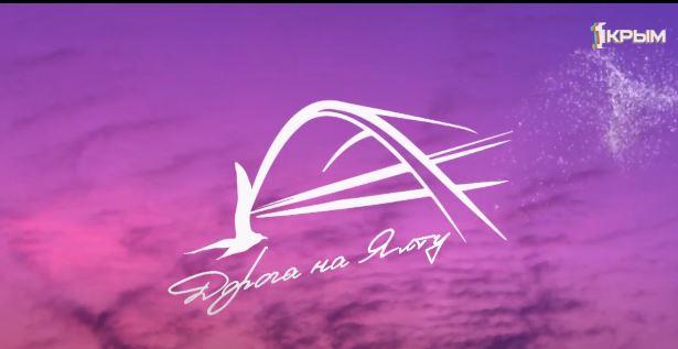 Полуфинал Международного музыкального конкурса «Дорога на Ялту»