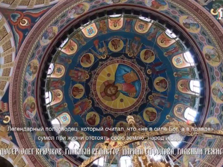 Православный портрет. Александр Невский. Выпуск от 16.05.21