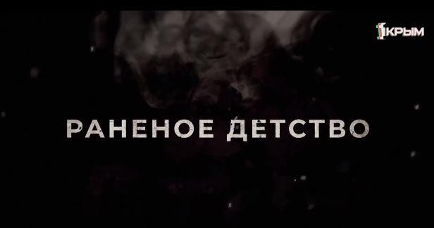 Документальный фильм «РАНЕНОЕ ДЕТСТВО»