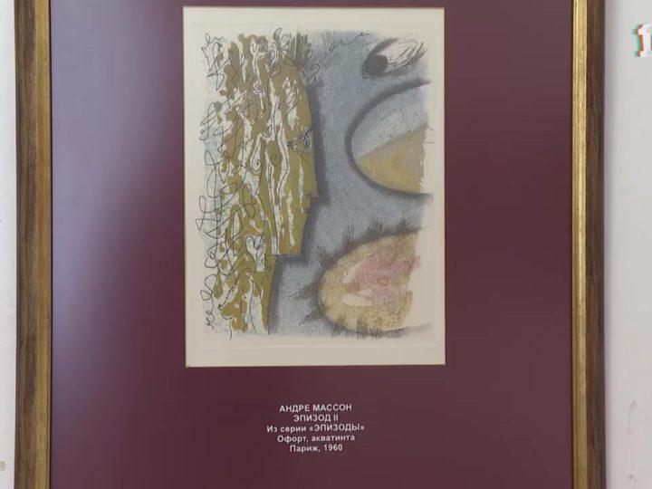 В Симферополе открылась выставка литографий работ классиков мирового изобразительного искусства