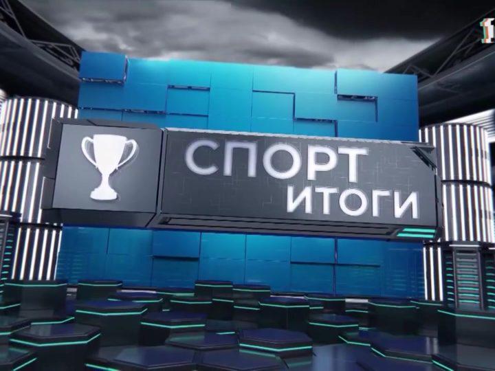 Спорт 24. Итоги недели. Выпуск от 29.08.21